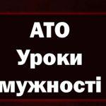 Воєнна Україна АТО Уроки мужності - серіал