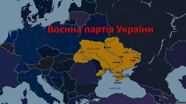 Воєнна партія України, Military party Ukraine, Военная партия Украины, карта Європи