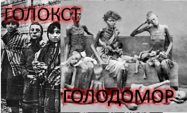 Люди, які постраждали від голокосту і Голоомору