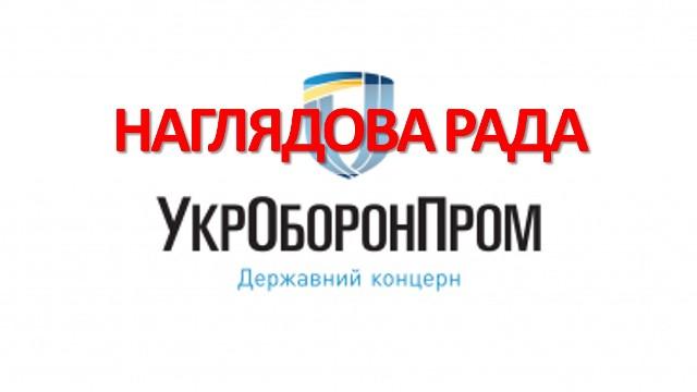 Державний концерн Укроборонпром, Наглядова Рада. Воєнна партія України, оенная партыяфЙ