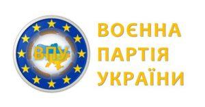 сайт ВПУ - Воєнна партія України
