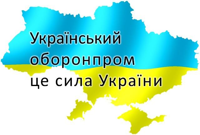 Український оборонпром робить Україну сильною