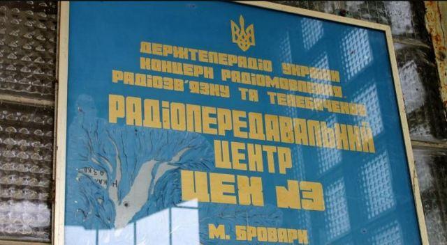 радіопередавальний центр України у Броварах (цех №3)