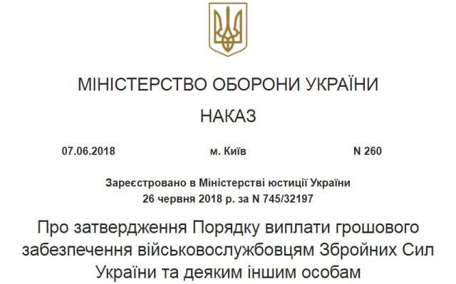 Про затвердження Порядку виплати грошового забезпечення військовослужбовцям Збройних Сил України та деяким іншим особам